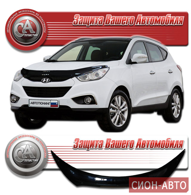 дефлектор капота hyundai tucson car accessories
